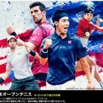錦織圭の全米オープンテニスをデータ生中継で応援しよう|初のグランドスラム優勝を目指して