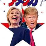 アメリカ大統領選挙まであと数日|敗者の演説で振り返るステーツマンシップ
