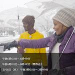 NHK-BS放送の「cool japan」に国際大学(IUJ)登場