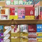 春になり大人になったら辞書を買おう|これがいま日本で最も売れている国語辞典だ