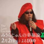 NHK「最後の講義:みうらじゅんの幸福論」が面白すぎた