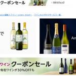 Amazonソムリエが教える美味しいワインのえらび方