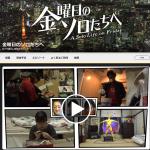天才・奇才のおうち時間|日本に残る最後の秘境・東京藝術大学生の華麗な日常