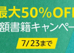 【Kindleセール】経済学書などの高額書籍が半額キャンペーン