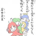 岸田奈美のエッセイが好きだ
