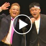 NHK「プロフェッショナル」東北魂サンドウィッチマンスペシャル