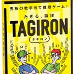 論理思考の駆け引きで騙し合い|カードゲーム「TAGIRON」が熱すぎる