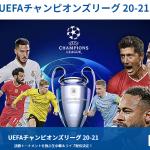 欧州サッカー・チャンピオンズリーグはここからが面白い|WOWOWの超おすすめ目玉コンテンツ