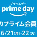 【Kindle特大セール】Amazon年に一度のプライムデーに向けたキャンペーン