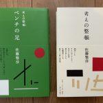 クリエイター佐藤雅彦が好きだ|最新著『ベンチの足』にみるユニークな視点